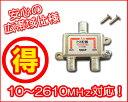 【ダイキャスト】■アンテナ分配器【10〜2610Mhzの広帯域仕様】地上デジタル対応!アンテナ2分配器全端子電流通過型2AT