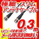 【ポイント10倍】【R】地デジ対応 極細アンテナケーブル 0.3mスリムタイプ S2.5C-FB F型コネクタ(接栓ネジタイプ)-F型コネクタ(接栓ネジタイプ) S-S型ブラック2本入りFBT403BK/FBT603W