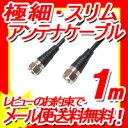 【ポイント10倍】【R】地デジ対応 極細アンテナケーブル 1mスリムタイプ S2.5C-FB F型コネクタ-F型コネクタ S-S型ブラックFBT410BK/FBT610W