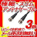 【ポイント10倍】【W】地デジ対応 極細アンテナケーブル 3mスリムタイプ S2.5C-FB F型コネクタ-F型コネクタ S-S型ブラックFBT430BK/FBT630W