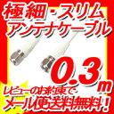【ポイント10倍】【R】地デジ対応 極細アンテナケーブル 0.3mスリムタイプ S2.5C-FB F型コネクタ(接栓ネジタイプ)-F型コネクタ(接栓ネジタイプ) S-S型ホワイト2本入りFBT603W/FBT403BK