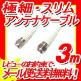 【W】地デジ対応 極細アンテナケーブル 3mスリムタイプ S2.5C-FB F型コネクタ-F型コネクタ S-S型ホワイトFBT630W/FBT430BK