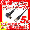 【ポイント10倍】【W】地デジ対応2600MHz対応 極細アンテナケーブル 5mスリムタイプ S2.5C-FB F型プラグ(L型)-F型コネクタ(接栓ネジタイプ) L-S型 FBT850BK/FBT950W