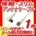 【ポイント10倍】【R】地デジ対応2600MHz対応 極細アンテナケーブル 1m スリムタイプ S2.5C-FB F型プラグ(L型)-F型コネクタ(接栓ネジタイプ) L-S型 FBT910W/FBT810BK