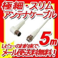 [フジパーツ]地デジ対応2600MHz対応極細アンテナケーブル5mスリムタイプS2.5C-FBF型プラグ(L型)-F型コネクタ(接栓ネジタイプ)L-S型ホワイト