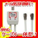 アンテナ2分配器 地上デジタル/BS/CSデジタル対応!S4CFBケーブル一体型/安心の全端子電流通過型 C021