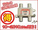 ■アンテナ分配器【10〜2610Mhzの広帯域仕様】地上デジタル対応!アンテナ3分配器全端子電流通過型【アウトレット】3AT