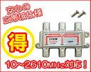 【全電通】地上デジタル/BS/CSデジタル対応!アンテナ5分配器全端子電流通過型■5AT