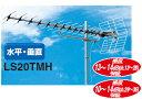 ☆送料無料!即納可!【送料無料】マスプロ地上デジタル超高性能UHFアンテナ LS20TMH