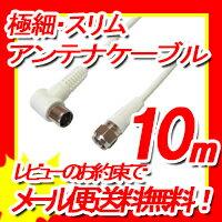 [フジパーツ]地デジ対応2600MHz対応極細アンテナケーブル10mスリムタイプS2.5C-FBF型プラグ(L型)-F型コネクタ(接栓ネジタイプ)L-S型ホワイト