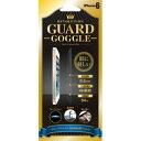 【ポイント10倍】[SB]Revolution Guard iPhone6 液晶保護フィルム GOGGLE RG6G : RG6G