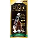 【ポイント10倍】[SB]Revolution Guard iPhone6 Plus 液晶保護フィルム FRONT RG6FP : RG6FP