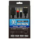 【ポイント10倍】[SB]コロンバスサークル WiiU/Wii用D端子ケーブル CC-WUDC-BK : CCWUDCBK