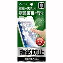 【ポイント10倍】[SB]エアージェイ iPhone6 4.7inch 防指紋(0.130mm/0.235mm) VGF-NMG-PH47