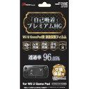 【ポイント10倍】[SB]アンサー Wii U GamePad用 液晶保護フィルム「自己吸着 プレミアムHG」 ANS-WU002