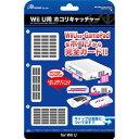 【ポイント10倍】[SB]アンサー Wii U/Wii U GamePad用「ホコリキャッチャー」(ホワイト) ANS-WU019WH
