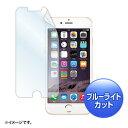 【ポイント10倍】[SB]サンワサプライ iPhone6用ブルーライトカット液晶保護指紋防止光沢フィルム PDA-FIP54BC