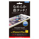 【ポイント10倍】[SB]オーセラス販売 iPhone6 plus保護フィルム なめらかタッチ SW-6P03