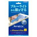 【ポイント10倍】[SB]オーセラス販売 iPhone6 plus保護フィルム ブルーライトカット SW-6P04