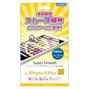 【ポイント10倍】[SB]オーセラス販売 iPhone6 plus保護フィルム スムーズ操作 SW-6P05