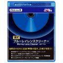 【ポイント10倍】[SB]コロンバスサークル PS4/PS3用ブルーレイ レンズクリーナー 湿式 CC-P4BC-SV CCP4BCSV