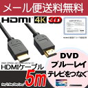【月間優良ショップ選出】【W】3D/イーサネット/ARC/4K2K対応!ハイスピード HDMIケーブル 5m☆HIGH SPEED with Ethernet認証済み!Ver.1.4 【金メッキ】A50