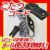 ���ѥ����ĥ����ɡ�W�ۤ����ĥ�������֥����å��ե��������Ÿ������ɡڥ��������̵����C-076/C076cotatsu