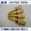 【R】スピーカーケーブルをバナナ端子つきのスピーカー、アンプに!バナナプラグ【リア接続タイプ】1SET(4本入り)BA775