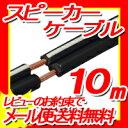【W】スピーカーケーブル 外径2.5mm【OFC】10m【1本入り】C10010A