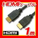 3D/イーサネット/ARC/4K2K対応!ハイスピード HDMIケーブル 1m☆HIGH SPEED with Ethernet認証済み!Ver.1.4 【金メッキ】A10