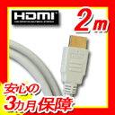 3D/イーサネット/ARC/4K2K対応!ハイスピード HDMIケーブル 2m☆HIGH SPEED with Ethe