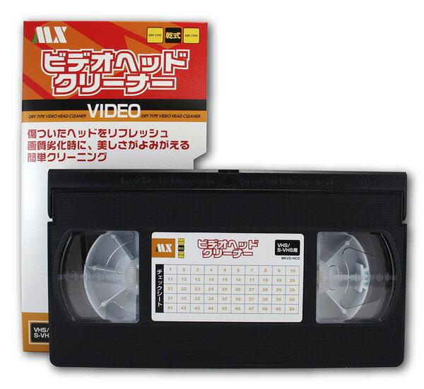 【ラッキーシール対応】【W】傷ついたヘッドをリフレッシュ!VHSビデオヘッドクリーナー MKVDHCD