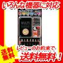 【宅】[MAXER]これ一台でいろんな機器に対応!マルチACアダプター 汎用ACアダプター QVM-020BKQVM020BK