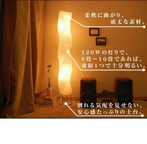 フロアライト伝説のスタンドライトフットスイッチ付き間接照明インテリア照明中野照明商店■波紋