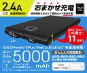 【ポイント10倍】【F】[ELECOM(エレコム)]5000mAh大容量で薄さは11mm 2.4A高出力対応!薄型モバイルバッテリー DE-M01L-5024BK