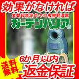 【】【返金保証】[猫よけ 対策][猫よけグッズ]猫の糞には猫よけ猫退治・猫撃退ガーデンバリアミニGDXM
