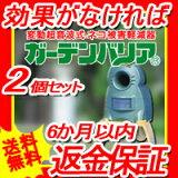 【返金保証】[猫よけ 対策][猫よけグッズ]猫の糞には猫よけ猫退治・猫撃退ガーデンバリアミニ■GDX-M2個セットGDXM2P