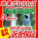 【ポイント10倍】【返金保証】[猫よけ 対策][猫よけグッズ]猫退治・猫撃退・猫よけ センサーで超音波を!ガーデンバリアミニ3個セットGDX-M/3個セットGDXM3P