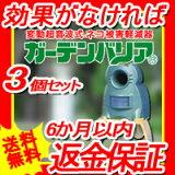 【返金保証】[猫よけ 対策][猫よけグッズ]猫退治・猫撃退・猫よけ センサーで超音波を!ガーデンバリアミニ3個セットGDX-M/3個セットGDXM3P