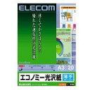 【ポイント10倍】[ELECOM] [エコノミー光沢紙][薄手タイプ][A3サイズ:20枚]エコノミー光沢紙 /EJK-GUA320/EJKGUA320