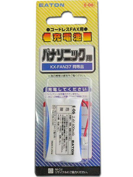 【月間優良ショップ選出】[EATON]【R】パナソニック コードレスホン子機用充電池【KX-FAN37 同等品】E06
