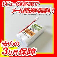 【月間優良ショップ選出】【R】ニッケル水素採用!NECコードレスホン子機用充電池【SP-N1 同等品】FMBTL01