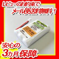 【ラッキーシール対応】[R]ニッケル水素採用!パ...の商品画像