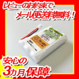 【R】ニッケル水素電池採用!パイオニア コードレスホン子機用充電池【TF-BT10 同等品】FMBTL03
