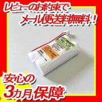 【R】ニッケル水素採用!サンヨーコードレスホン子機用充電池【NTL-14 同等品】FMBTL06