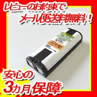 【ラッキーシール対応】[R]ニッケル水素採用!NTTコードレスホン子機用充電池【CT-デンチパック-096 同等品】FMBTL07