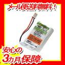 【R】スレンダートーン エボリューション用バッテリー同等品 互換電池 メール便送料無料!FMBTL15