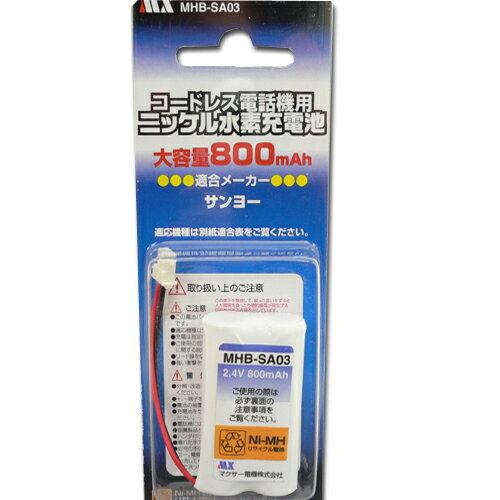 [ラッキーシール対応][MAXER][R]ニッケル水素採用!サンヨーコードレスホン子機用バッテリー【NTL-14 同等品】(sa03)