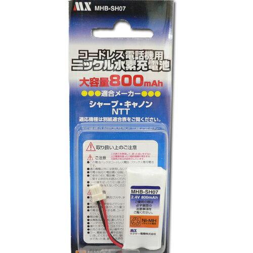 【月間優良ショップ選出】[MAXER]【R】ニッケル水素採用!キャノン コードレスホン子機用充電池【HBT500 同等品】/SH-07/SH07