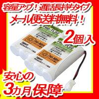【月間優良ショップ選出】【R】シャープ ( SHARP )コードレスホン子機用充電池【UBATM0025AFZZ/A-002/UBATMA002AFZZ 対応互換電池】FMBTL02【2個セット】